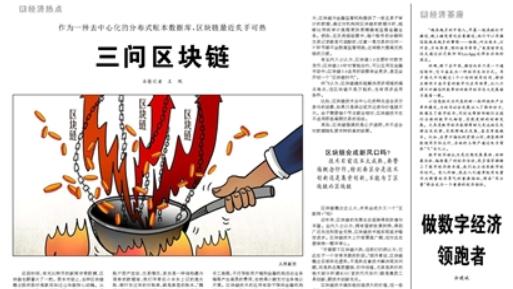 0227 people's daily kína
