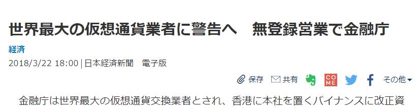 0323 japán fud binance cz 2